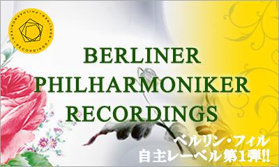 ベルリン・フィル・レコーディング シューマン交響曲全集KKC-9083