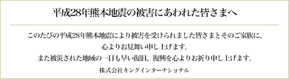 平成28年熊本地震の被害にあわれた皆さまへ