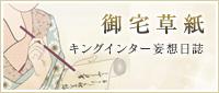 御宅草紙〜キングインター妄想日誌