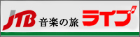 JTB首都圏 ロイヤルロード銀座