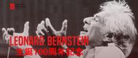 バーンスタイン生誕100周年記念